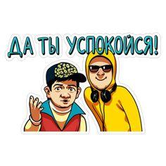 Набор стикеров для Telegram «Наша Russia» Funny Photos, Russia, Jokes, Stickers, Baseball Cards, Humor, Comics, Fictional Characters, Pictures