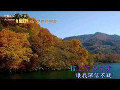 ▶ ふたりの人生行路(人聲+漢譯+注音) - YouTube autumn in Japan
