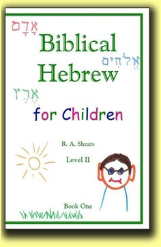 Biblical Hebrew for Children Level Two introduces children to their first vocabulary words in Hebrew. Family relations, everyday nouns, and even a verb or two are here presented in a fun and easy-to-learn style. #hebrewnouns #hebrewforchildren #teachinghebrewtokids #hebrewvocabulary #hebrewverbs #learnhebrew
