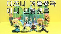 디즈니 겨울왕국 미니인형 셋트 - Disney Frozen Mini Doll Set*해외 장난감들을 소개하는 슈프림토이즈입니다. 유튜브 채널을 구독하시면 더 많은 종류의 장난감들을 보실 수 있습니다. #디즈니 #겨울왕국 #장난감 #인형 #피규어 #안나 #엘사 #올라프 #피규어 #인형 #공주 #애니메이션 #만화영화 #게임 #동화