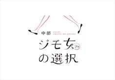 creunは名古屋のデザイン制作会社です。グラフィックデザインを通して、アドバタイジング、エディトリアル、イラスト制作、パッケージデザイン…