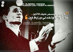 عبد الحليم حافظ Arabic Words, Arabic Quotes, Classic Songs, Greatest Songs, Aesthetic Iphone Wallpaper, Movie Quotes, Song Lyrics, Insight, Qoutes