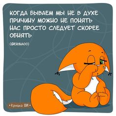 Когда бываем мы не в духе | Prikolisti.com Good Mood, Feel Good, Fox Squirrel, Winnie The Pooh, Disney Characters, Fictional Characters, Jokes, Inspirational Quotes, Lol