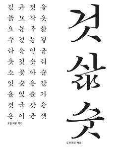 캘리 Typo Design, Typographic Design, Alphabet Meaning, Korean Handwriting, Korean Fonts, Typography Letters, Lettering, Typo Poster, Korean Quotes