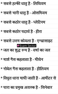 General Knowledge Quiz Questions, Gk Questions And Answers, General Knowledge Book, Gk Knowledge, Knowledge Quotes, Gernal Knowledge In Hindi, Chemistry Basics, Chemistry Lessons, Teaching Chemistry