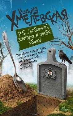 """Иоанна Хмелевская, """"P.S. Любимый, завтра я тебя убью"""" #хмелевская #обложкакниги"""
