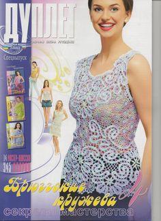 DUPLO especial tema 4 libro de encaje de Brujas marzo de 2013 tapetito vestido crochet patrones libro Top elegante Collar Rebeca revista femenina