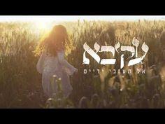 עקיבא - אל תעזבי ידיים - YouTube Jewish Music, New Media, Music Songs, Album, Bagels, Concert, Artist, Youtube, Birthdays