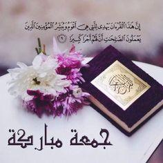 Good Morning Beautiful Gif, Jumma Mubarik, Blessed Friday, Happy Eid, Napkins, Place Card Holders, Tableware, Mubarak Images, Islamic