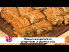 Πατατόπιτα με πιπεριές κ.α. Ants, Food And Drink, Pork, Pizza, Meat, Cooking, Youtube, Recipes, Kale Stir Fry