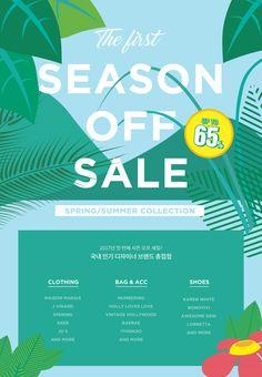 WIZWID:위즈위드 - 글로벌 쇼핑 네트워크 여성 의류 우먼 패션 기획전 1ST. SEASON-OFF SALE 국내 디자이너 브랜드 S/S 시즌오프! 최대 65%세일!
