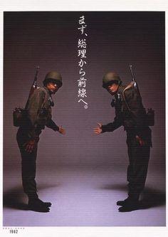 """""""まず、総理から前線へ"""" from 広告批評 (Koukoku Hihyou), 1982. Autors: art director Katsumi Asaba i copywriter Shigesato Itoi."""