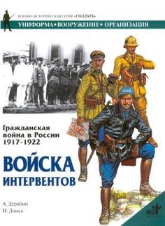 Russian Civil War 1917 - 1922. The invading forces