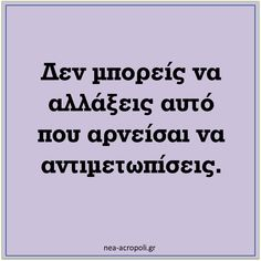 Greek Quotes, Like Me, Beauty Hacks, Dreams, Motivation, Math, Words, Simple, Fitness