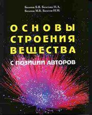 Болотов Б.В. Основы строения вещества с позиции авторов