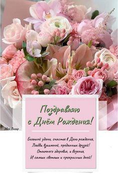 Поздравления С Днем рождения, Цветочные Композиции, Congratulations, Дни Рождения, Праздник, Свадьба, Цветочный Мотив, Розы, Орнаменты