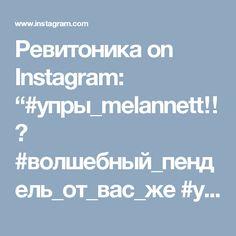 """Ревитоника on Instagram: """"#упры_melannett‼️ #волшебный_пендель_от_вaс_же #упры_меланнетт"""""""