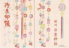 福岡県日吉神社の御朱印帳
