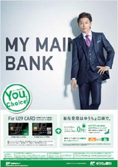 若年層クレジットカードポスター ゆうちょ銀行の広告デザイン