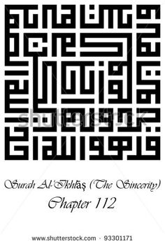 Similar Images, Stock Photos & Vectors of A kufi square arabic calligraphy of a koran verse (translated as: Verily We have granted thee a manifest victory) - 93432502 Arabic Calligraphy Art, Arabic Art, Islamic Art Pattern, Pattern Art, Arab Logo, Middle Eastern Art, Islamic Wall Art, Black Letter, Couture