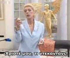 Τι ντεκαντανζ χχαχα Funny Greek Quotes, Greek Memes, Tv Quotes, Movie Quotes, Funny Cute, The Funny, Funny Photos, Funny Images, Greek Tv Show
