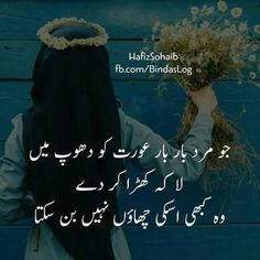 best relationship and dating quotes in urdu