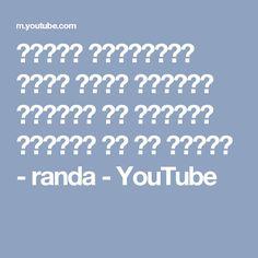 راندة الخماسية بشكل عصري  بإدخال العقيق من الموضة والطرز مع أم عمران - randa - YouTube