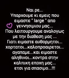 Greek Quotes, Life Quotes, Sad, Romance, Wallpapers, Thoughts, Quotation, Quotes About Life, Romance Film