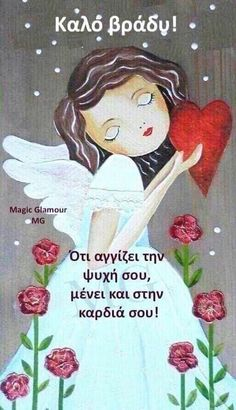 Greek Love Quotes, Evening Quotes, Good Morning Good Night, Night Photos, Art Gallery, Greeting Cards, Illustration, Anime, Life Coaching