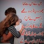 Choarh rahen hain aaj tujhe Urdu Poetry Sad