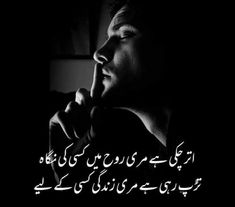 Urdu Poetry, Let It Be, Happy, Fictional Characters, Beauty, Ser Feliz, Fantasy Characters, Beauty Illustration, Being Happy