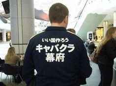 【今すぐ着替えたい】外国人が着ていた日本の変なTシャツ14連発 | COROBUZZ
