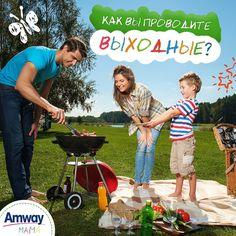 Лето – замечательный повод собраться всей семьёй для совместного отдыха. Игры и приключения, коллективное творчество и приготовление блюд, поездки загород и пикники в парке!  А какой ваш рецепт идеальных выходных с семьёй? Делитесь в комментариях!  #AmwayMAMA #отдых #отдыхссемьей #праздники #вместевеселее