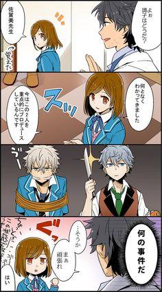 埋め込み All Anime, Anime Guys, Manga Anime, Comedy Anime, Meme Comics, Ensemble Stars, Funny Stories, Doujinshi, Neko