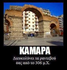 A funny greek quote about Thessaloniki. www.thesstips.wordpress.com Funny Greek Quotes, Funny Quotes, Bright Side Of Life, Greek History, Thessaloniki, Just For Laughs, Funny Moments, Homeland, Greece