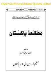 Mutalia Pakistan Tanzeem Ul Mdaris مطالعہ پاکستان تنظیم