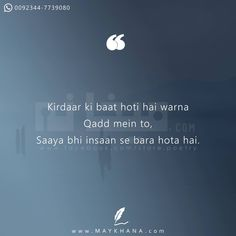 May Khana, Shah Faisalabad, Punjab, Pakistan. One Love Quotes, Love Yourself Quotes, Change Quotes, The Words, Meaningful Quotes, Inspirational Quotes, Motivational Shayari, Self Respect Quotes, Value Quotes