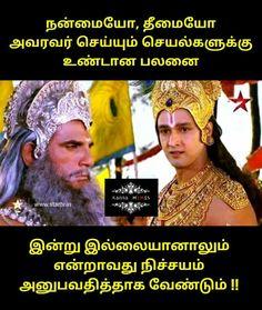 Apj Quotes, Tamil Motivational Quotes, Gita Quotes, Wisdom Quotes, True Quotes, Inspirational Quotes, Qoutes, Spiritual Quotes, Positive Quotes
