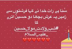 Imam Hassan, Urdu Quotes, Urdu Poetry, Islamic, Memories, Deep, Memoirs, Souvenirs, Remember This
