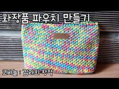 [김라희]코바늘 파우치 프린세스 파우치 만들기 뜨개질 - YouTube