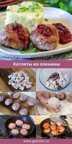 Котлеты из оленины. Рецепт с фoto #котлеты #оленина Yummy Food, Delicious Recipes, Baked Potato, Potatoes, Beef, Baking, Ethnic Recipes, Cook, Meat