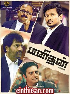Manithan (2016) Tamil Movie Online - Udhayanidhi Stalin, Hansika Motwani, Prakash Raj, Radharavi and Aishwarya Rajesh. Directed by I. Ahmed. Music by Santhosh Narayanan. 2016 [U] ENGLISH SUBTITLE