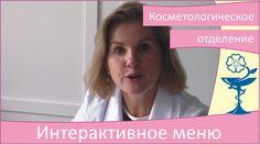 Косметология 2016.  Основные тенденции.