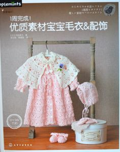 Done in 1 Week Gentle Crochet Clothes for Baby  by CollectingLife