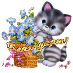 Анимационные картинки Спасибо Благодарю - clipartis Jimdo-Page! Скачать бесплатно фото, картинки, обои, рисунки, иконки, клипарты, шаблоны, открытки, анимашки, рамки, орнаменты, бэкграунды