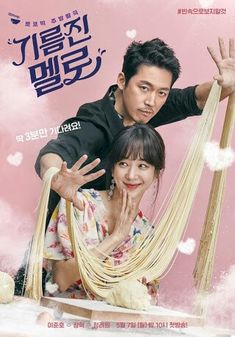 Junho and Jang Hyuk cook to win Jung Ryeo Won's heart in official 'Wok Of Love' posters! Korean Drama Best, Korean Drama Romance, Korean Drama Series, Drama Tv Series, Drama Film, Drama Movies, Drama Korea, Live Action, Jung Ryeo Won