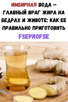 Ginger water is the main enemy of fat on the hips .- Ginger water is the main enemy of fat on the hips and abdomen: how to cook it correctly - Fitness Diet, Health Fitness, Ginger Water, Healthy Habits, Apple Cider, Sweet Potato, Coconut Oil, Clean Eating, Fat