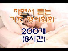 (자면서 듣는) 영어 기초회화 필수 패턴 200개 (8시간) | Part #1 | Study English in Korean - YouTube English Study, Learn English, Languages Online, English Vocabulary, Self Development, Insight, Homeschool, Knowledge, Education