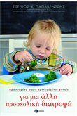 Προικισμένα μωρά, εμπνευσμένοι γονείς: Για μια άλλη προσχολική διατροφή