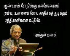 Pin By Velusamy Dhamodaran On ச ந த க க Think Quotes